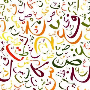 Arabic Wisdoms